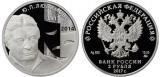 Серебряная туман «Режиссер Ю.П. Любимов» 0 рубля