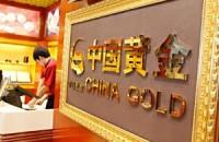 На бирже в Шанхае ажиотаж по золоту перед НГ 2018