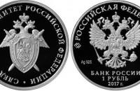 """Серебряная монета """"Следственный комитет России"""" 1 рубль"""