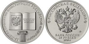 moneta-konstituciya-rf-25-let.jpg