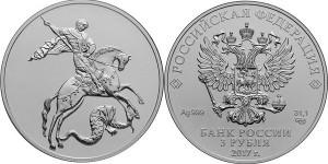 Монета с изображением георгия победоносца серебром