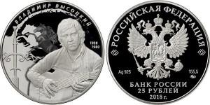 """Серебряная монета """"Владимир Высоцкий"""" 25 рублей"""