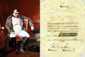 Наполеон - «сочинитель фальшивых ассигнаций»