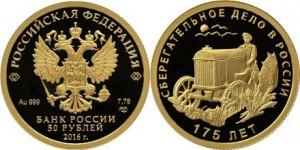 На золотой монете России отчеканен тракторист