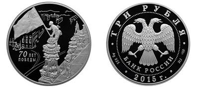 3 рубля 2015 года 155 лет банка россии 5 лепта
